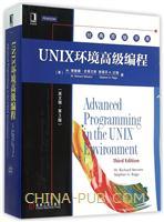 (特价书)UNIX环境高级编程(英文版・第3版)