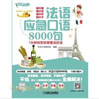 法语应急口语8000句--1分钟找到你想要说的话