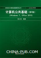 计算机公共基础(第8版)(Windows 7, Office 2010)