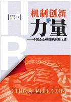 机制创新的力量――中国企业HR系统制胜之道