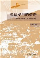 续写岁月的传奇――清华学子感悟《平凡的世界》