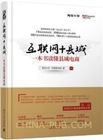 互联网+县域:一本书读懂县域电商(精装)