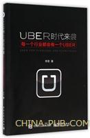 UBER时代来袭:每一个行业都会有一个UBER(china-pub首发)