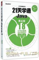 21天学通Java(第4版)
