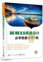 UG NX8.5模具设计必学技能100例