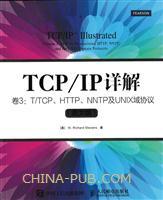 TCP/IP详解 卷3 T/TCP HTTP NNTP和UNIX域协议(英文版)