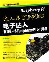 电子达人:我的第一本Raspberry Pi入门手册