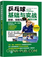 乒乓球基础与实战:击球、攻防与战术(全彩图解版)