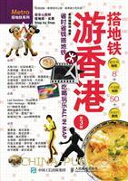 搭地铁游香港(第3版)