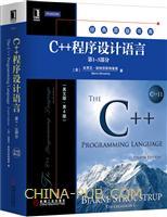 (特价书)C++程序设计语言(第1~3部分)(英文版第4版)