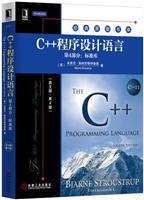 C++程序设计语言(第4部分:标准库)(英文版第4版)