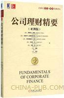 公司理财精要(亚洲版)