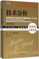 技术分析(原书第5版)