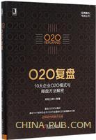 O2O复盘:10大企业O2O模式与操盘方法解密(精装)