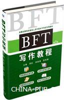 BFT 写作教程(第7版)