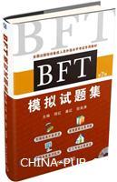 BFT 模拟试题集(第7版)