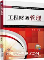工程财务管理