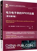 电力电子学的SPICE仿真(原书第3版)