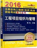 2016注册咨询工程师(投资)执业资格考试教习全书 工程项目组织与管理