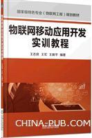 物联网移动应用开发实训教程
