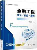 金融工程 理论・实务・案例