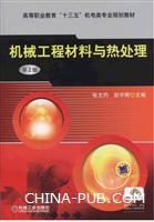 机械工程材料与热处理  第2版