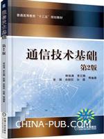 通信技术基础 第2版