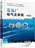 发电厂电气主系统(第3版)