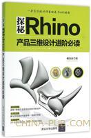 探秘Rhino――产品三维设计进阶必读
