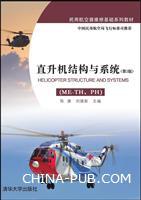 直升机结构与系统(ME-TH、PH)(第2版)