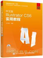 中文版Illustrator CS6实用教程