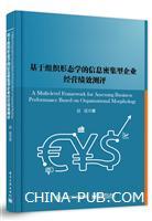 基于组织形态学的信息密集型企业绩效测评