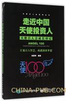 走近中国天使投资人:天使百人会成长印记