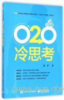 O2O冷思考(china-pub首发)