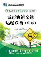 城市轨道交通运输设备(第2版)