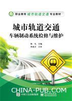 城市轨道交通车辆制动系统检修与维护
