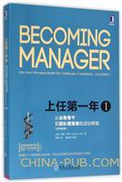 上任第一年1:从业务骨干到团队管理者的成功转型(原书第2版)(china-pub首发)