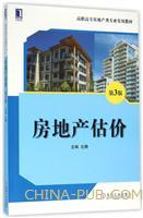 (特价书)房地产估价(第3版)