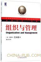 (特价书)组织与管理