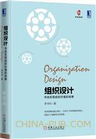 (www.wusong999.com)组织设计:寻找实现组织价值的规律(精装)