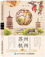飞乐鸟的手绘旅行笔记:苏州・杭州