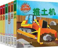 《我们的机械助手》系列书套装(共6册)