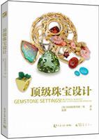 顶级珠宝设计(全彩)