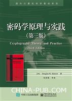 密码学原理与实践(第三版)