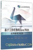 基于工作任务的Java Web应用教程(第2版)