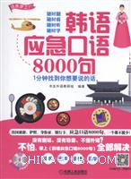 韩语应急口语8000句 1分钟找到你想要说的话