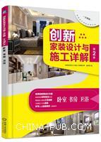 创新家装设计与施工详解 第2季 卧室、书房、卫浴
