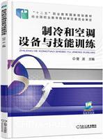 制冷和空调设备与技能训练