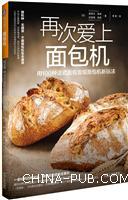 再次爱上面包机:用100种法式面包发现面包机新玩法