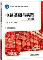 电路基础与实践 第2版